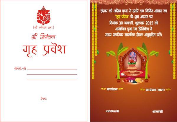 hindi griha pravesh invitation vector  free vector design